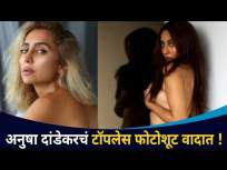 अनुषा दांडेकरचे फोटोशूट वादाच्या भोव-यात का? Anusha Dandekar Trolled Over Topless Pictures - Marathi News | Why is Anusha Dandekar's photoshoot in the midst of controversy? Anusha Dandekar Trolled Over Topless Pictures | Latest entertainment Videos at Lokmat.com