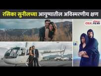 रसिका सुनिलच्या आयुष्यातील अविस्मरणीय क्षण | Rasika Sunil (Shanaya) & Aditya Bilagi Memorable Days - Marathi News | Unforgettable moments in the life of Rasika Sunil | Rasika Sunil (Shanaya) & Aditya Bilagi Memorable Days | Latest entertainment Videos at Lokmat.com