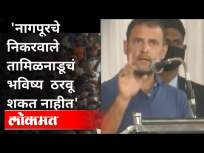 नागपूरचे निकरवाले तामिळनाडूचं भविष्य ठरवू शकत नाहीत | Rahul Gandhi Speech on Pm Modi | India - Marathi News | Nagpur's Nikarwale can't decide Tamil Nadu's future | Rahul Gandhi Speech on Pm Modi | India | Latest national Videos at Lokmat.com