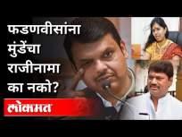 देवेंद्र फडणवीसांना मुंडेंचा राजीनामा का नको? Devendra Fadnavis On Dhananjay Munde |Maharashtra News - Marathi News | Why doesn't Devendra Fadnavis want Munde to resign? Devendra Fadnavis On Dhananjay Munde | Maharashtra News | Latest maharashtra Videos at Lokmat.com