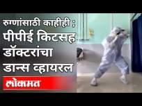कोरोना रुग्णांच्या एका हास्यासाठी डॉक्टरांचे कौतुकास्पद पाऊल | Doctor Dance on Wearing PPE Suit - Marathi News | Doctor's admirable step for a smile of corona patients | Doctor Dance on Wearing PPE Suit | Latest health Videos at Lokmat.com