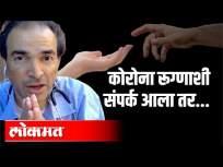 कोरोना रुग्णांशी संपर्क आला तर | Dr Ravi Godse on Corona | America - Marathi News | If corona patients come in contact | Dr Ravi Godse on Corona | America | Latest health Videos at Lokmat.com