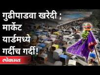 विकेंड लॉकडाऊननंतर खरेदीसाठी तोबा गर्दी | Gudipadwa 2021 | Market Yard | Pune News - Marathi News | Toba crowd for shopping after weekend lockdown | Gudipadwa 2021 | Market Yard | Pune News | Latest maharashtra Videos at Lokmat.com
