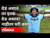 वेडं असावं तर इतकं वेड असावं,नाहीतर घरी बसावं |SL vs ENG | Cricket Crazy Fan Rob Lewis | Sports News - Marathi News | If you are crazy, you should be so crazy, otherwise you should stay at home | SL vs ENG | Cricket Crazy Fan Rob Lewis | Sports News | Latest international Videos at Lokmat.com