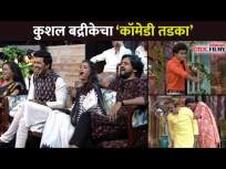कुशल बद्रीकेचा 'कॉमेडी तडका | Kushal Badrike | Chala Hawa Yeu Dya | Lokmat CNX Filmy - Marathi News | Kushal Badrike's 'Comedy Tadka' Kushal Badrike | Chala Hawa Yeu Dya | Lokmat CNX Filmy | Latest entertainment Videos at Lokmat.com