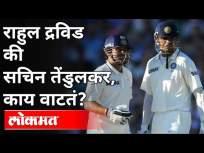 राहुल द्रविड की सचिन तेंडुलकर, काय वाटतं? Rahul Dravid | Sachin Tendulkar | Sports News - Marathi News | Rahul Dravid or Sachin Tendulkar, what do you think? Rahul Dravid | Sachin Tendulkar | Sports News | Latest cricket Videos at Lokmat.com