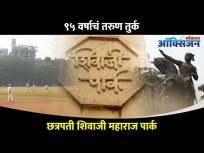 ९५ वर्षाचं तरुण तर्क, छत्रपती शिवाजी महाराज पार्क | Shivaji Park is 95-years-old I Know the History - Marathi News | 95 year old youth logic, Chhatrapati Shivaji Maharaj Park | Shivaji Park is 95-years-old I Know the History | Latest oxygen Videos at Lokmat.com
