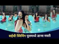 सई लोकूरची स्विमिंग पूलमध्ये डान्स मस्ती | Sai Lokur Dances In Swimming Pool | Lokmat CNX Filmy - Marathi News | Dance fun in Sai Lokur's swimming pool | Sai Lokur Dances In Swimming Pool | Lokmat CNX Filmy | Latest entertainment Videos at Lokmat.com