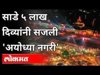 साडे पाच लाख दिवे, पहा नयनरम्य दृश्य | Ayodhya Diwali 2020 | India News - Marathi News | Five and a half lakh lamps, see the scenic view | Ayodhya Diwali 2020 | India News | Latest festivals Videos at Lokmat.com
