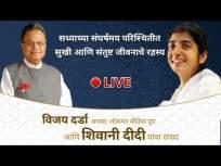 सध्याच्या संघर्षमय परिस्थितीत सुखी आणि संतुष्ट जिवनाचे रहस्य | Shivani Didi & Vijay Darda - Marathi News | The secret of a happy and contented life in the current conflict situation | Shivani Didi & Vijay Darda | Latest maharashtra Videos at Lokmat.com
