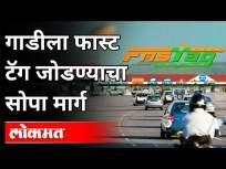 गाडीला फास्ट टॅग जोडण्याचा सोपा मार्ग | An Easy Way to Attach a Fast Tag to a Car | India News - Marathi News | An easy way to attach a fast tag to a car An Easy Way to Attach a Fast Tag to a Car | India News | Latest maharashtra Videos at Lokmat.com