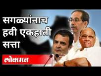 ShivSena, NCP, Congress नेत्यांची एकहाती सत्तेची भाषा | Mahavikas Aghadi Sarkar | Maharashtra News - Marathi News | ShivSena, NCP, Congress leaders' one-sided language of power | Mahavikas Aghadi Sarkar | Maharashtra News | Latest maharashtra Videos at Lokmat.com