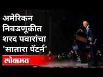 अमेरिकन निवडणुकीत जो बायडन यांचे भर पावसात भाषण | Joe Biden Latest Speech On America Election - Marathi News | Joe Biden's speech in the American election in the rain | Joe Biden Latest Speech On America Election | Latest international Videos at Lokmat.com