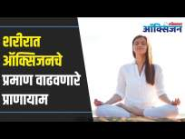 Pranayam To Do At Home Or While Traveling | हे प्राणायाम केल्याने ऑक्सिजनचे प्रमाण वाढण्यास होईल मदत - Marathi News | Pranayam To Do At Home Or While Traveling | Doing this pranayama will help increase the amount of oxygen | Latest health Videos at Lokmat.com