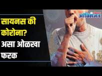 Corona and sinus symptoms I सायनस की कोरोना? असा ओळखा फरक | Lokmat Oxygen - Marathi News | Corona and sinus symptoms I Corona of sinus? Identify the difference Lokmat Oxygen | Latest health Videos at Lokmat.com