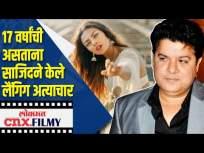 मॉडेल पाऊलाने लावले साजिदवर लैंगिग अत्याचाराचे आरोप - Marathi News | Sajid accused of sexual harassment by model Paula | Latest entertainment Videos at Lokmat.com