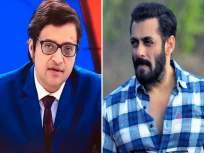 Bigg Boss 14 : सलमान खानने पुन्हा नाव न घेता अर्णब गोस्वामीला काढला 'चिमटा', हसू लागले घरातील लोक - Marathi News | Salman Khan takes indirect dig on Arnab Goswami during bigg boss 14 | Latest television News at Lokmat.com