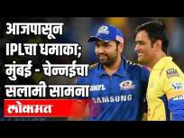 आजपासून IPLचा धमाका; मुंबई - चेन्नईचा सलामी सामना | IPL 2020 | Mumbai Indian VS Chennai Super King - Marathi News | IPL blast from today; Mumbai - Chennai opener | IPL 2020 | Mumbai Indian VS Chennai Super King | Latest cricket Videos at Lokmat.com