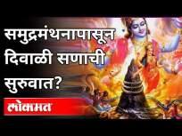 समुद्रमंथनापासून दिवाळी सणाची सुरुवात? Diwali 2020   Lokmat - Marathi News   Diwali begins with churning? Diwali 2020   Lokmat   Latest festivals Videos at Lokmat.com