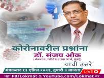 प्रश्न तुमचे, उत्तरं डॉक्टरांची; कोरोनाविषयक प्रश्नांबद्दल डॉ. संजय ओक यांच्याशी थेट संवाद - Marathi News | covid task force chief dr sanjay oak to guide and answer all question related to coronavirus | Latest mumbai News at Lokmat.com