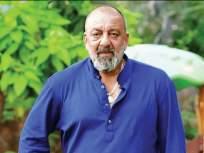 संजय दत्तला कॅन्सरच्या उपचारासाठी अमेरिकेत जाता येणार नाही? जाणून घ्या कारण - Marathi News | Sanjay Dutt can't go to US for cancer treatment? Know the reason | Latest bollywood News at Lokmat.com