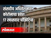 17 खासदार Corona पॉझिटिव्ह Loksabha | Parliament - Marathi News | 17 MP Corona positive | Latest maharashtra Videos at Lokmat.com