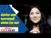 संसर्गला आळा घालण्यासाठी कोरोना टेस्ट मस्ट | Nivedita Saraf ONn Corona | Lokmat CNX Filmy - Marathi News | Corona test must to control infection Nivedita Saraf ONn Corona | Lokmat CNX Filmy | Latest entertainment Videos at Lokmat.com