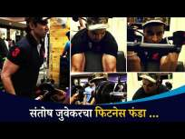 संतोष जुवेकरचा फिटनेस फंडा | Santosh Juvekar Fitness Funda | Lokmat CNX Filmy - Marathi News | Santosh Juvekar's Fitness Fund | Santosh Juvekar Fitness Funda | Lokmat CNX Filmy | Latest entertainment Videos at Lokmat.com
