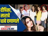 Deepika Padukoneकडे उद्या तर Sara Ali Khan, Shradha Kapoorकडे शनिवारी होणार चौकशी | Lokmat CNX Filmy - Marathi News | Deepika Padukone will be questioned tomorrow while Sara Ali Khan and Shradha Kapoor will be questioned on Saturday Lokmat CNX Filmy | Latest bollywood Videos at Lokmat.com