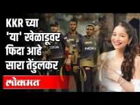 KKR च्या या खेळाडूवर फिदा आहे Sara Tendulkar | इन्स्टाग्रामच्या स्टोरीने चर्चेला उधाण | India News - Marathi News | Sara Tendulkar is on this KKR player Instagram story sparks discussion | India News | Latest cricket Videos at Lokmat.com
