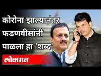 कोरोना झाल्यानंतर फडणवीसांनी पाळला हा 'शब्द' - Marathi News | After Corona, Fadnavis followed this 'word' | Latest politics Videos at Lokmat.com