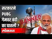 सरकारने PUBG गेमवर बंदी का घातली? - Marathi News | Why did the government ban PUBG games? | Latest national Videos at Lokmat.com