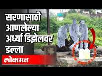 सरणासाठी आणलेल्या अर्ध्या डिझेलवर डल्ला | Corona Virus | Maharashtra News - Marathi News | Half of diesel brought for shelter | Corona Virus | Maharashtra News | Latest maharashtra Videos at Lokmat.com