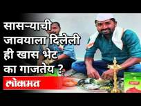 सासऱ्याची जावयाला दिलेली ही खास भेट का गाजतेय? A Father-in-law gifted his son-in-law Onion Seeds - Marathi News | Why is this special gift given by father-in-law to Javaya? A Father-in-law gifted his son-in-law Onion Seeds | Latest nashik Videos at Lokmat.com