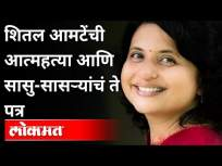 शितल आमटेंची आत्महत्या आणि सासु सासऱ्यांचं ते पत्र | Dr. Sheetal Amte Suicide | Maharashtra News - Marathi News | Shital Amte's suicide and that letter of mother-in-law | Dr. Sheetal Amte Suicide | Maharashtra News | Latest maharashtra Videos at Lokmat.com