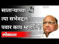 शरद पवार साताऱ्याच्या त्या सभेबद्दल काय म्हणाले? Sharad Pawar Speaks About Satara Sabha | NCP - Marathi News | What did Sharad Pawar say about that meeting in Satara? Sharad Pawar Speaks About Satara Sabha | NCP | Latest politics Videos at Lokmat.com