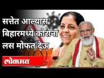 सत्तेत आल्यास बिहारमध्ये कोरोना लस मोफत देऊ | Nirmala Sitharaman Releasing BJP Manifesto - Marathi News | If we come to power, we will give free corona vaccine in Bihar Nirmala Sitharaman Releasing BJP Manifesto | Latest politics Videos at Lokmat.com