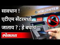 सावधान ! एटीएम सेंटरमध्ये जाताय? Care In ATM Centre | Maharashtra News - Marathi News | Be careful! Going to the ATM center? Care In ATM Center | Maharashtra News | Latest maharashtra Videos at Lokmat.com