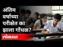 अंतिम वर्षाच्या परीक्षेत का झाला गोंधळ? Confusion In the Final Year Exams | Pune News - Marathi News | Why the confusion in the final year exams? Confusion In the Final Year Exams | Pune News | Latest education Videos at Lokmat.com