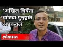 अखिल चित्रेंना खोट्या गुन्ह्यात अडकवलं | MNS Sandeep Deshpande on Akhil Chitre Case | Maharashtra - Marathi News | All the pictures were caught in a false crime MNS Sandeep Deshpande on Akhil Chitre Case | Maharashtra | Latest maharashtra Videos at Lokmat.com