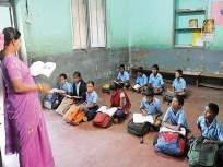 मुलांसोबत शाळा आणि शिक्षकांचीही अध्ययन क्षमता तपासा