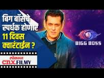 बिग बॉसचे स्पर्धक होणार ११ दिवस क्वारंटाईन ? Bigg Boss 14 | Salman Khan | Lokmat CNX Filmy - Marathi News | Bigg Boss contestant to be quarantined for 11 days? Bigg Boss 14 | Salman Khan | Lokmat CNX Filmy | Latest entertainment Videos at Lokmat.com