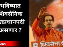 शिवसेनेची आता पंतप्रधानपदावर नजर पण का? - Marathi News | Why is Shiv Sena looking at the post of Prime Minister now? | Latest maharashtra Videos at Lokmat.com