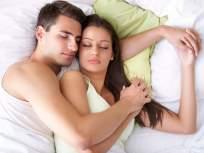 लैंगिक जीवन : झोपेतच असं काही होत असेल तर वेळीच व्हा सावध, नाही तर....