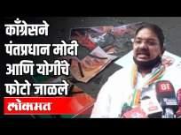 Rahul Gandhiच्या धक्काबुक्की प्रकरणी Congress आक्रमक | Pune News - Marathi News | Congress aggressive in Rahul Gandhi's pushback case | Pune News | Latest politics Videos at Lokmat.com