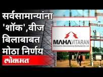 सर्वसामान्यांना शॉक, वीज बिलाबाबत मोठा निर्णय | Nitin Raut | Pratap Hogade On Maharshtra Government - Marathi News | Shock to everyone, big decision on electricity bill | Nitin Raut | Pratap Hogade On Maharshtra Government | Latest maharashtra Videos at Lokmat.com