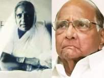 "Happy Mother's Day: ""तुम्ही आमच्यासाठी एवढं काही केलंत पण…""; शरद पवारांनी आईसाठी लिहिलेलं 'ते' पत्र नक्की वाचा - Marathi News | Happy Mother's Day: You did so much for us, read the letter written by Sharad Pawar for his mother | Latest politics News at Lokmat.com"