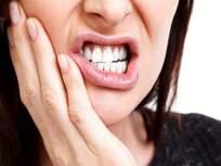 दात सैल झालेत किंवा काही खाताना हलतात का? हे घरगुती उपाय कराच, मग बघा कमाल!