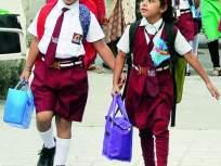 शाळा सुरु झाल्यावर नवीन समित्यांची स्थापना करण्याचे निर्देश - Marathi News | Instructions to set up new committees once school starts | Latest mumbai News at Lokmat.com