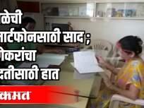 शाळेची स्मार्टफोनसाठी साद ; पुणेकरांचा मदतीसाठी हात - Marathi News | Call for school smartphones; Punekar's helping hand | Latest maharashtra Videos at Lokmat.com